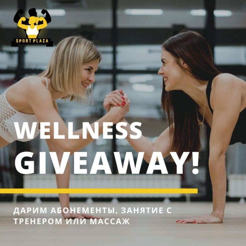 Wellness giveaway від Sport Plaza!